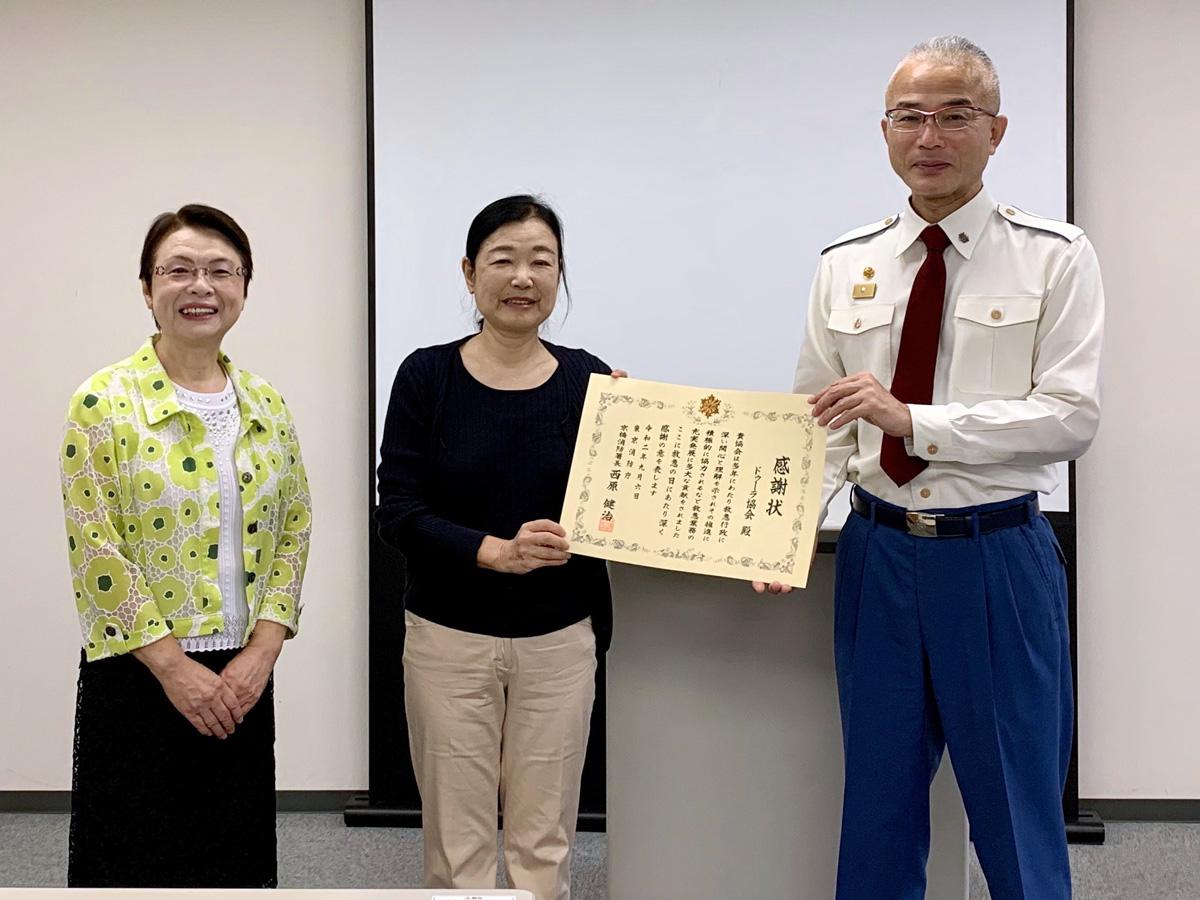 9月6日、東京消防庁 京橋消防署より感謝状をいただきました2