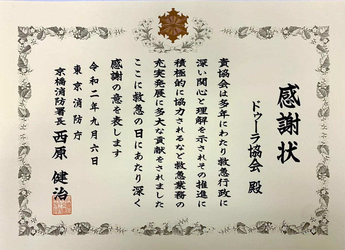 東京消防庁 感謝状