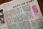 メディア掲載一覧(〜2015年7月)