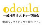 〔産後ケア〕9/29(土)『産後ドゥーラ養成講座・プレ講座』開催のお知らせ