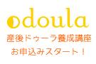 【募集終了】産後ドゥーラ養成講座・第17期申込受付開始!