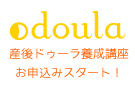 産後ドゥーラ養成講座・第18期申込受付開始!