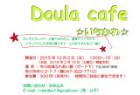 12/2(水)☆Doula Cafeいちかわ☆を開催します!