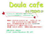 12/2(水) ☆Doula Cafeいちかわ☆ を開催します!