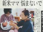 〔産後ケア〕日経新聞・朝刊~ひと協奏~11/29(日)掲載