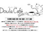 12/14(月)クリスマスイベント開催!『ドゥーラカフェ武蔵小杉』