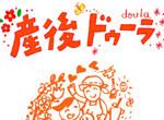 12/16(水) 名古屋で「ドゥーラごはん+タッチケアの会」