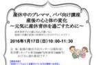 産休中のプレママ・パパ向け講座(産後の心とからだの変化)