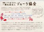下野新聞 折込誌『燦燦(さんさん)』に掲載していただきました。