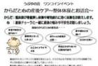 2/10・3/16 からだと心の産後ケア~整体体操とお話会~