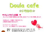 2/13(土) ☆Doula Cafeいちかわ☆を開催します!