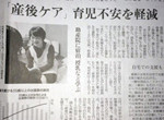 〔産後ケア〕読売新聞・夕刊2016年2月16日掲載