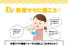 3/17(木) 先輩ママに聞こう!!ドゥーラカフェin岡山