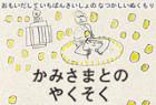 〔産後ケア〕埼玉県和光市で「かみさまとのやくそく」を上映します