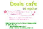 〔産後ケア〕 4/12(火)☆Doula Cafeいちかわ☆を開催します!