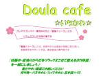 4/12(火)☆Doula Cafeいちかわ☆を開催します!