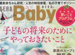 AERA with Babyに産後ドゥーラが掲載されました