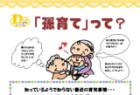 〔産後ケア〕4/6(水)岡山市中区にてドゥーラカフェ「孫育て」って?を開催します。