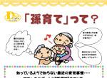 4/6(水)岡山市中区にてドゥーラカフェ「孫育て」って?
