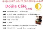 〔産後ケア〕5/31(火) Doula Café えびな