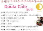 Doula Café えびな 5/31(火)