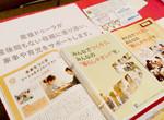 5月21日:「平成28年度東京都助産師会総会」出展のご報告