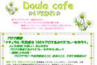 〔産後ケア〕6/25(土)☆Doula Cafeいちかわ☆を開催します!