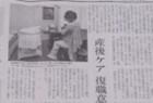 〔産後ケア〕2016年6月14日(火)日本経済新聞・夕刊掲載