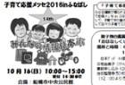 10/16(日) 子育て応援メッセ2016 inふなばしに出展します!