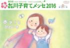 〔産後ケア〕11月11日(金) 第9回 品川子育てメッセ2016のお知らせです