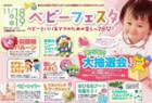〔産後ケア〕11/18(金)11/19(土)ベビーフェスタに出展!