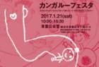 〔産後ケア〕1/21(土)横浜市カンガルーフェスタ出展のお知らせ
