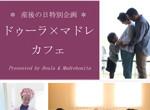 「産後の日特別企画!ドゥーラ×マドレカフェ」開催