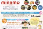 〔産後ケア〕3/19(日)AsMama地域交流イベント参加のお知らせ