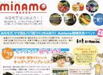 〔産後ケア〕3/19(日):AsMama地域交流イベント参加のお知らせ