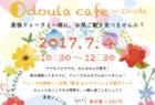 〔産後ケア〕7/4(火)doula cafe in Ekoda