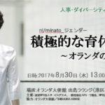 〔産後ケア〕イベント8/30(水)「積極的な育休活用のススメ」