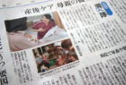 〔産後ケア〕2017年8月29日(火)読売新聞・朝刊掲載