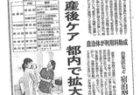 〔産後ケア〕2017年6月15日(木)日本経済新聞・朝刊掲載