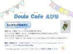 〔産後ケア〕10/13(月)doula cafeえびな
