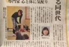 〔産後ケア〕1/20北海道新聞「週刊じぶん」に産後ドゥーラが掲載されました。