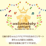 〔産後ケア〕7/16(祝・月)横浜マタニティコンサート・ブース出展