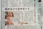 〔産後ケア〕産経新聞7/1・千葉市唯一の産後ドゥーラとして掲載