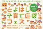 〔産後ケア〕11/4(日) とよはし子育て応援フェス