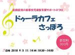 11/14(水)ドゥーラカフェさっぽろ・開催報告