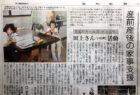 高知新聞(11/28 夕刊)に掲載されました