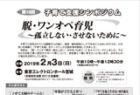 仙台市2019年2/3(日)子育て支援シンポジウム