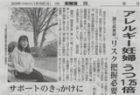 毎日新聞(1/19 朝刊)に掲載されました
