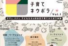 6/9(日)「渋谷区子育てネウボラ」参加