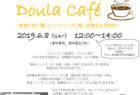 6/8(土)12~14時 Doula Café(八王子)開催のお知らせ